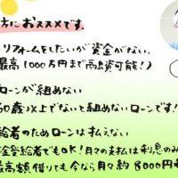 「リバースモーゲージ」周知キャンペーン!